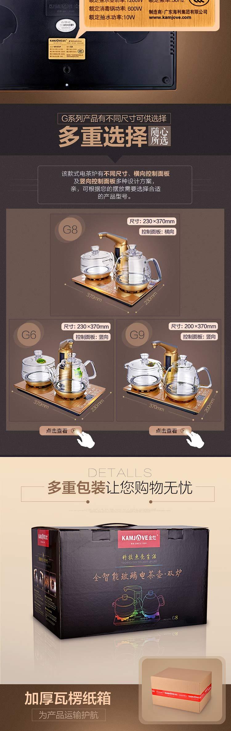 G8-详情页【添加进水管】_10