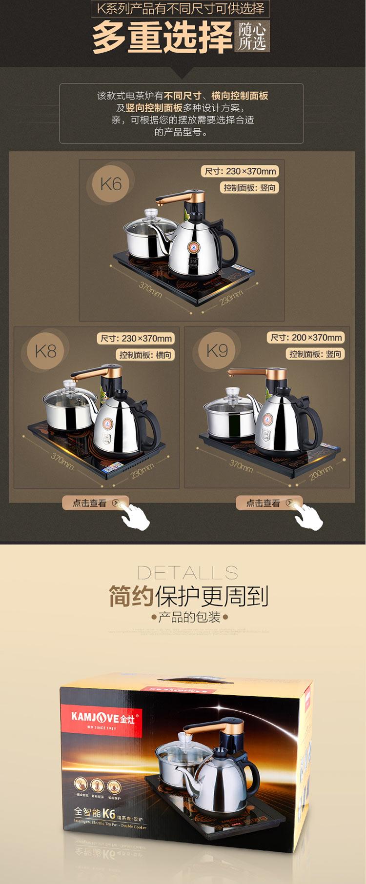 K6详情页【添加进水管】_10