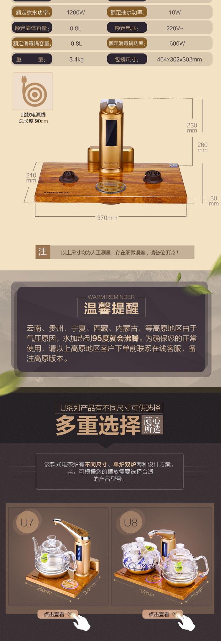 U8-详情页_10